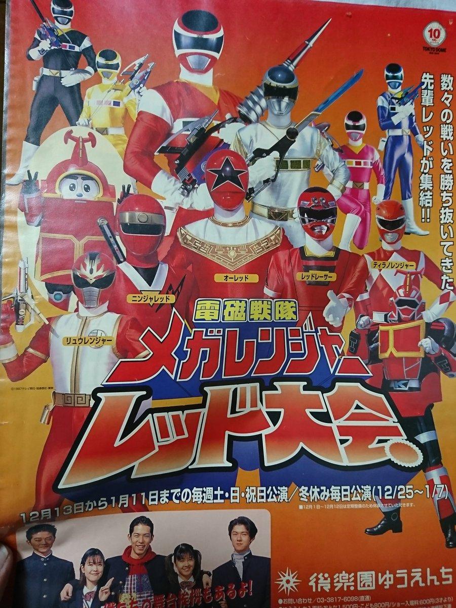 Megaranger Stage Show at Red Heroes Korakuen Yuenchi