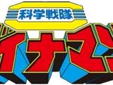 Kagaku Sentai Dynaman