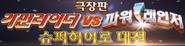 Kamen Rider vs. Power Rangers Korean Logo