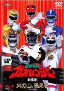 HSGa-Gaoranger Movie DVD