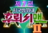Flashman Korean Logo