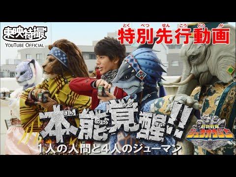 Doubutsu Sentai Zyuohger Special Preceding Video
