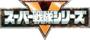 Logo-supersentai.png