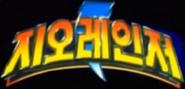 Power Rangers Zeo Korean Logo