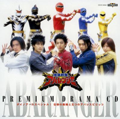 Bakuryuu Sentai Abaranger Premium Drama CD