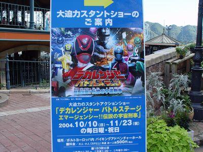 Dekaranger Stage Show at Super Hero WAKAYAMA Marina-cityble