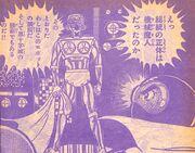 Black Cross King YamadaLogo manga.jpg