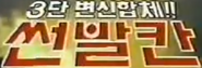 Sun Vulcan Korean Logo