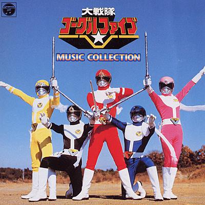 Dai Sentai Goggle V Soundtracks