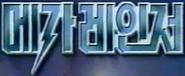 Power Rangers In Space Korean Logo