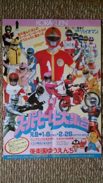 Dynaman Stage Show at Super Hero Korakuen Yuenchi