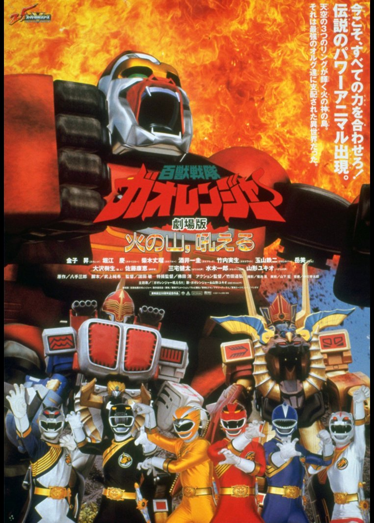 Hyakujuu Sentai Gaoranger: The Fire Mountain Roars