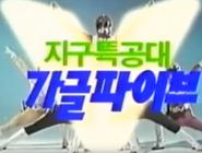Google V Korean Logo