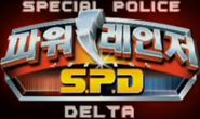 Power Rangers S.P.D. Korean Logo