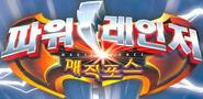 Power Rangers Magic Force Korean Logo
