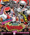 Kyoryuger Blu-ray Vol 5