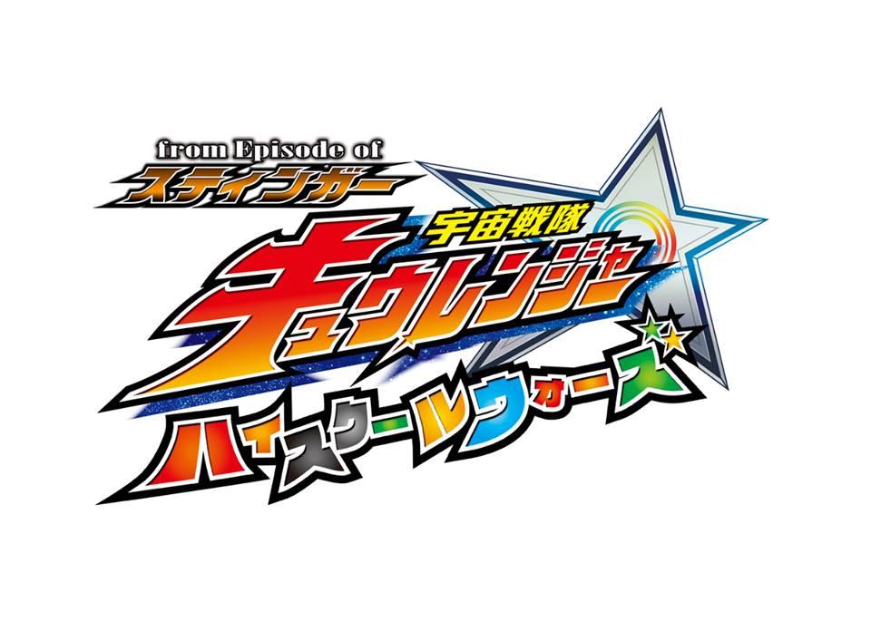 From Episode of Stinger, Uchu Sentai Kyuranger: High School Wars