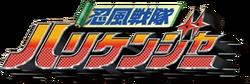 Logo-hurricanger.png