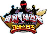 Power Rangers Go-Busters Korean Logo