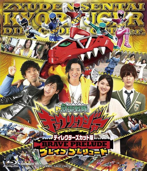 Director's Cut Edition Zyuden Sentai Kyoryuger BRAVE PRELUDE