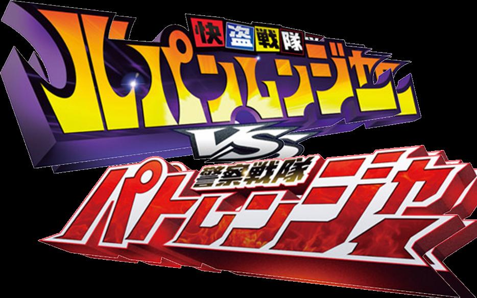 Lupinranger VS Patranger (Toyline)