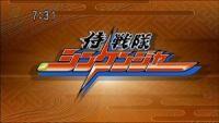 200px-Samurai Sentai Shinkenger Title Card.jpg