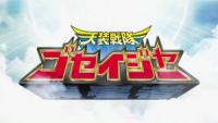 200px-Tensou Sentai Goseiger Title Card.png