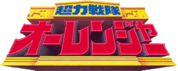 Logo-Ohranger.png