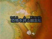 Episode4JP.png