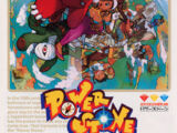 Power Stone (video game)