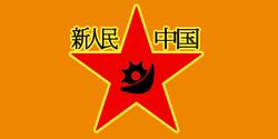 Npc flag by aaronmk-d3closq.png