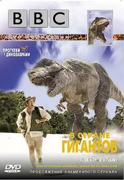 Прогулки с динозаврами. В стране гигантов.jpg