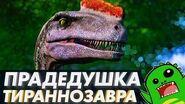 Процератозавры- дедушки и прадедушки тираннозавра - -ПОДКАСТ-