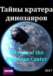 Secrets Of The Dinosaur Crater.jpg
