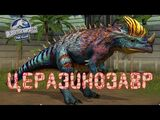 Церазинозавр