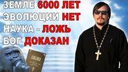 КРЕАЦИОНИЗМ В 2020 - Наука доказала БОГА..