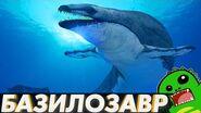 БАЗИЛОЗАВР - гигантский хищный кит и проба пера - Эволюция китов