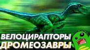 Велоцирапторы и дромеозавры — Все не так, как ты думал! -OVERRATED-