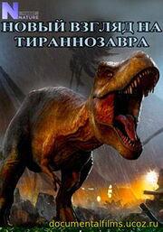 Rediscovering T-Rex.jpg