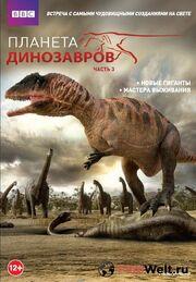 P6ppzpp-onlayn-kino-planeta-dinozavrov-mini-serial-2011-1-sezon.jpg