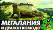 МЕГАЛАНИЯ И ДРАКОН КОМОДО - когда ящерица охотится на слона