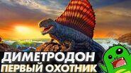 ДИМЕТРОДОН — ошибка природы или первый настоящий хищник? OVERRATED