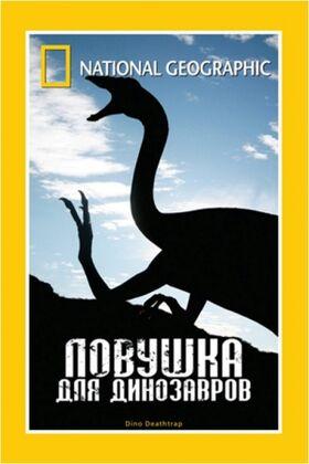 Ловушка для динозавров.jpg
