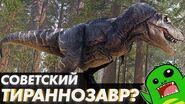 ТАРБОЗАВР - тираннозавры СССР и где они обитают OVERRATED