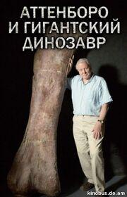 Bbc-attenboro i gigantskij dinozavr.jpg