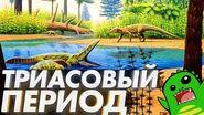 История МЕЗОЗОЯ - Триасовый Период