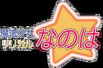 Magical girl lyrical nanoha logo by paranoidkitten-d61ocbw.png