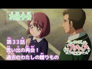 ヒーリングっど♥プリキュア 第33話予告 「思い出の再会!過去のわたしの贈りもの」