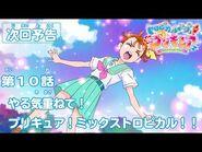 トロピカル~ジュ!プリキュア 第10話予告 「やる気重ねて!プリキュア!ミックストロピカル!!」