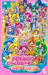 Pretty Cure All Stars New Stage Novel Cover